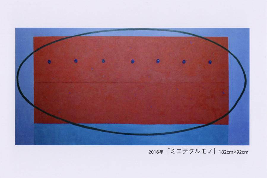toile-201607-則松正年展「ミエテクルモノ」