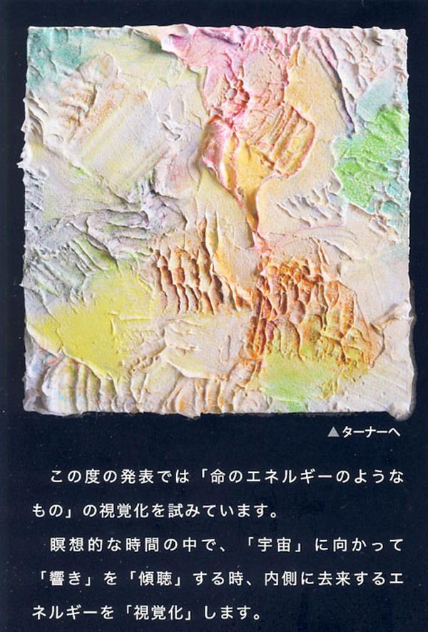 baku-201607-廣末勝己 個展