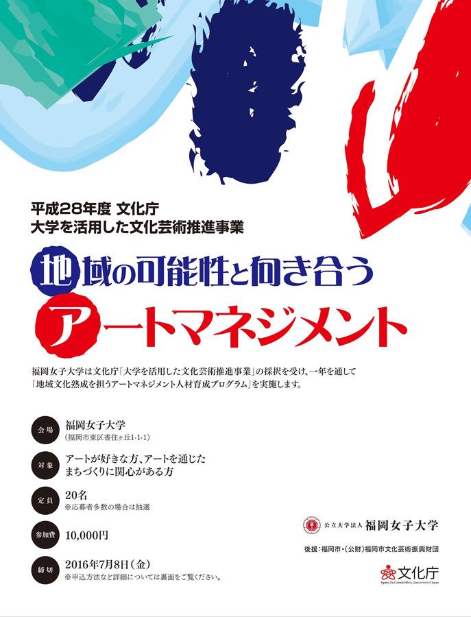 fwu-201607-地域の可能性と向き合うアートマネジメント-DM01