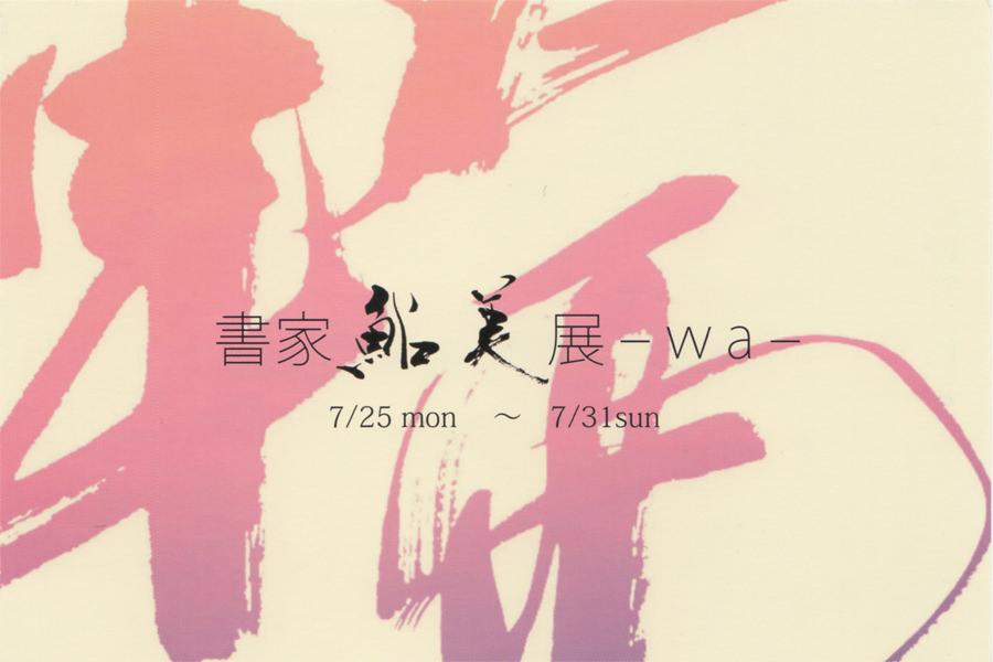 gkaze-201607-書家 鮎美 展