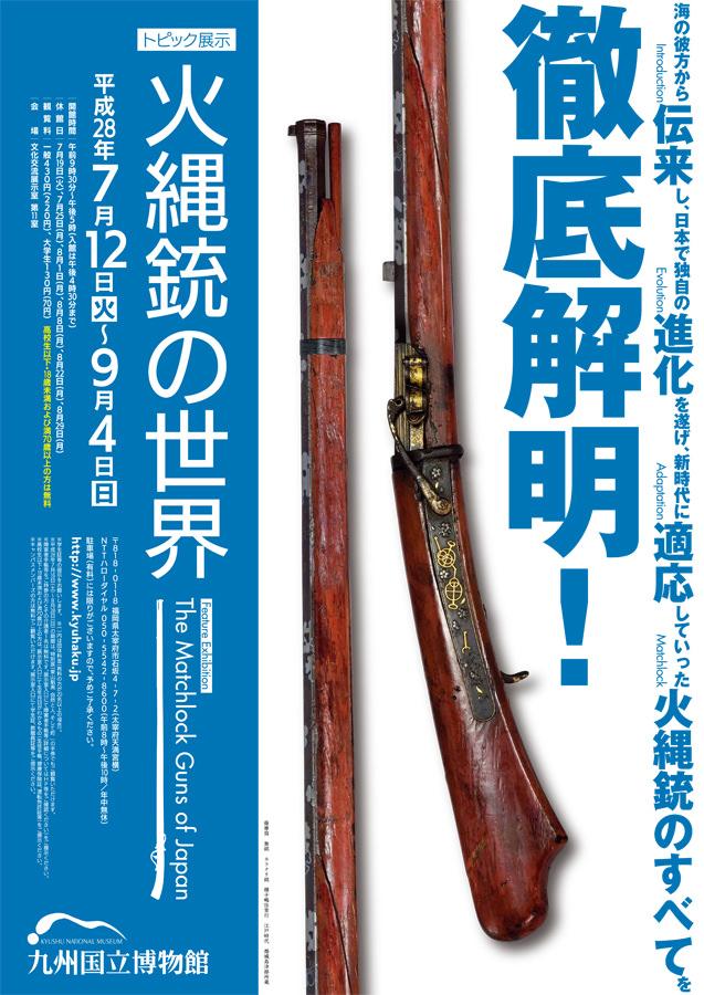 knm-201607-火縄銃の世界