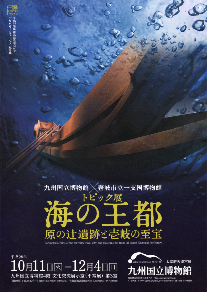 knm-201610-海の王都 原の辻遺跡と壱岐の至宝