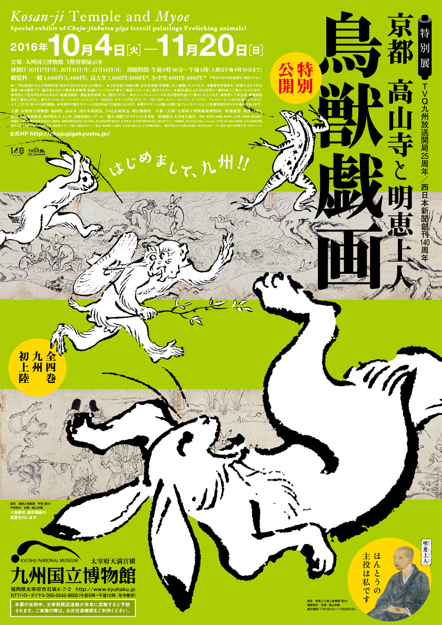 knm-201610-京都 高山寺と明恵上人 鳥獣戯画
