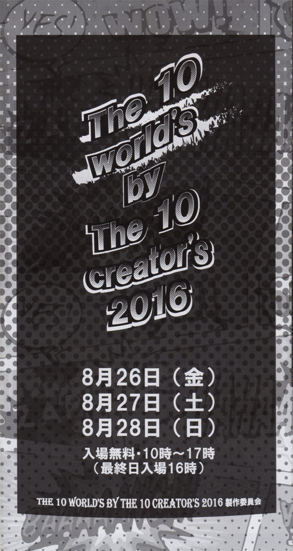nijyumonme-201608-第3回 The 10 world's by The 10 creator's 十人十色展-DM表