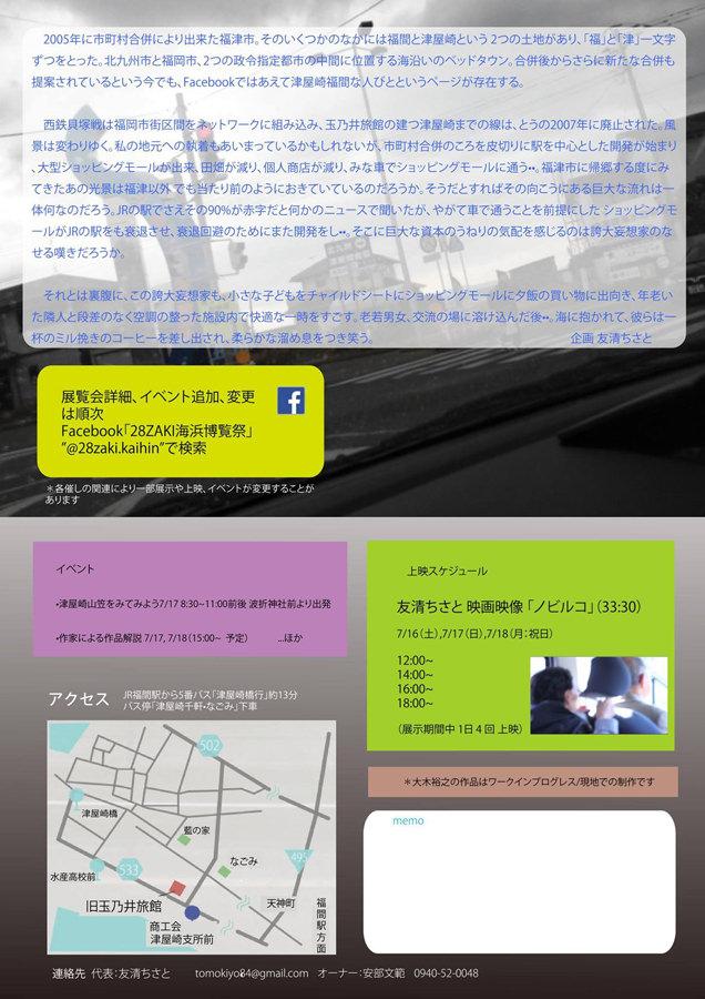 tamanoi-第四回 28ZAKI海浜博覧祭-DM裏