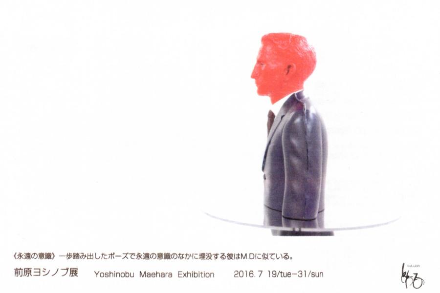 toile-201607-前原ヨシノブ展