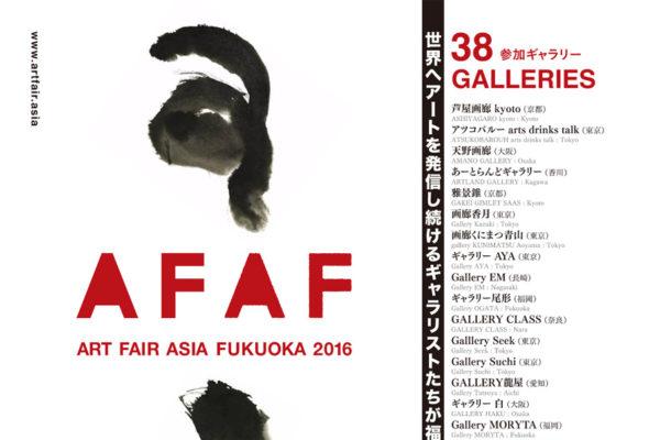 afaf-201609-ART FAIR ASIA FUKUOKA 2016-DM表
