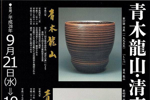 masuda-201609-青木龍山・清高遺作展