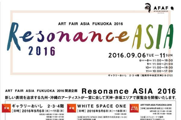 oishi-201609-Resonance ASIA 2016-DM表
