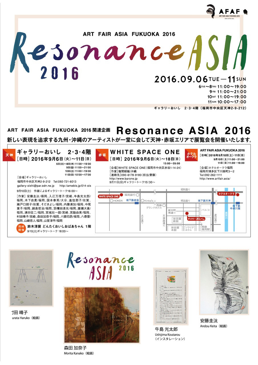 oishi-201609-Resonance ASIA 2016-DM表