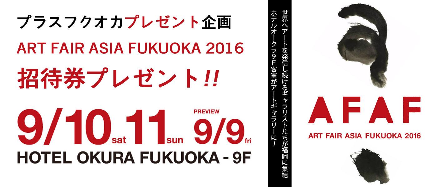 present-201609-『ART FAIR ASIA FUKUOKA 2016』招待券プレゼント!