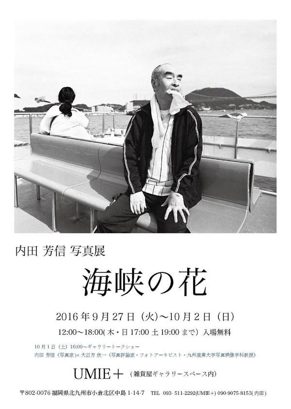 umei-201609-内田芳信写真展 海峡の花-DM表