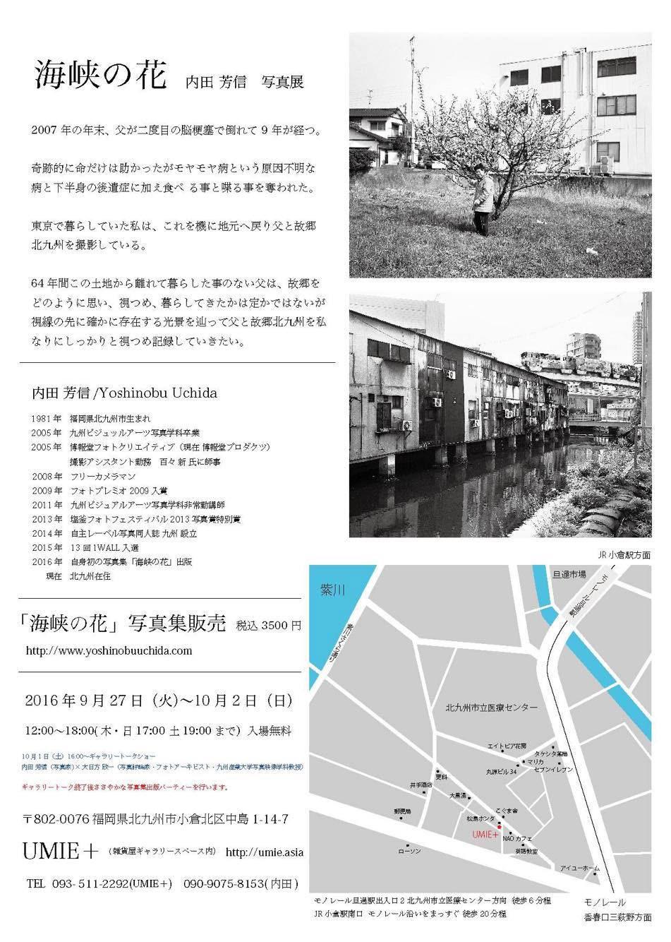 umei-201609-内田芳信写真展 海峡の花-DM裏
