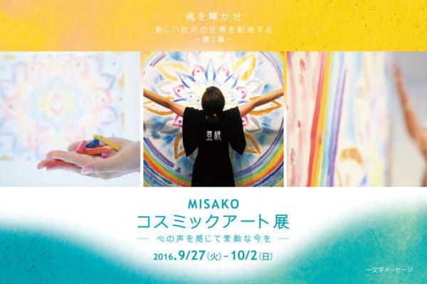 enlc-201609-コスミックアート展