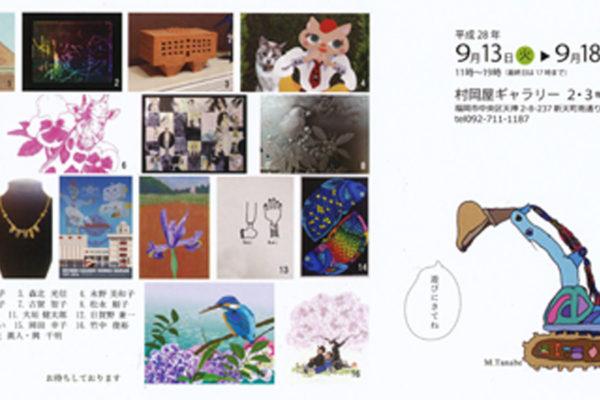 muraokaya-201609-自由課題・たなけん展 VOL.2