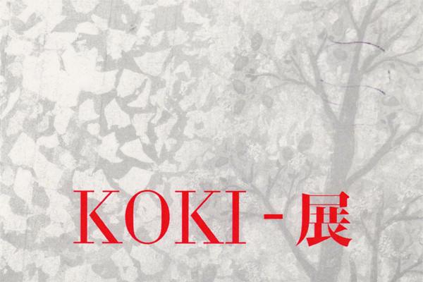 toile-201609-KOKI-展