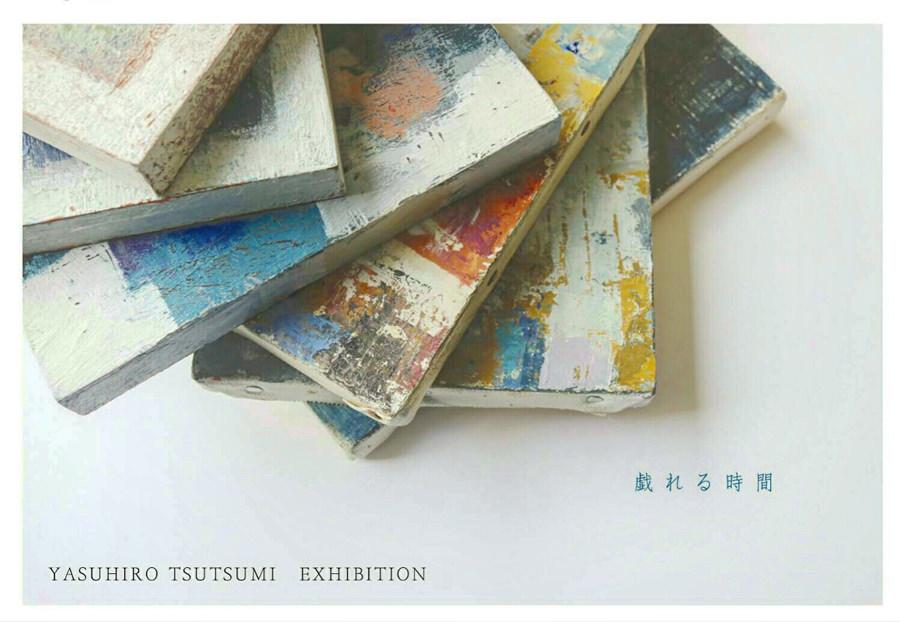 yururi-201610-堤康博 個展 ゆるりdeアート vol.3「戯れる時間」