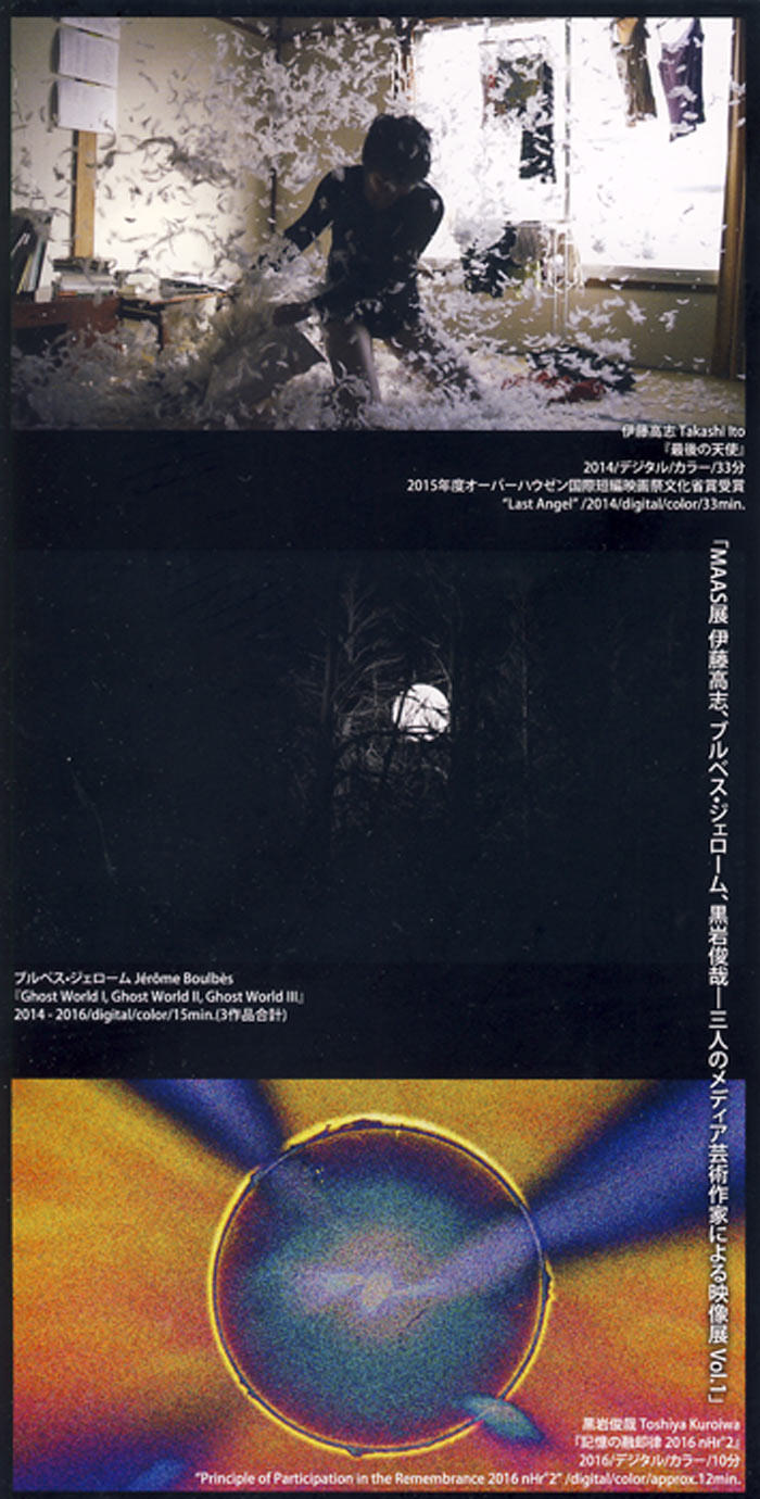 baku-201610-伊藤高志・ブルべスジェローム・黒岩俊哉 - 三人のメディア芸術専攻[MAAS]アーティストによる映像展VO.1