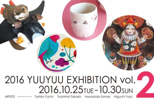 enlc-201610-2016遊遊展vol.2