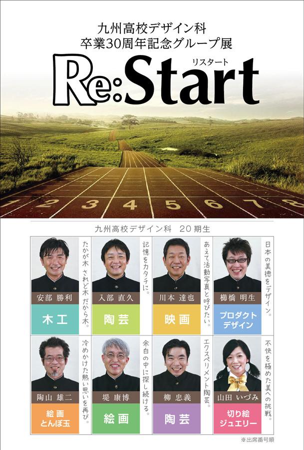 enlc-201610-九州高校デザイン科卒業30周年記念グループ展 Re:Start