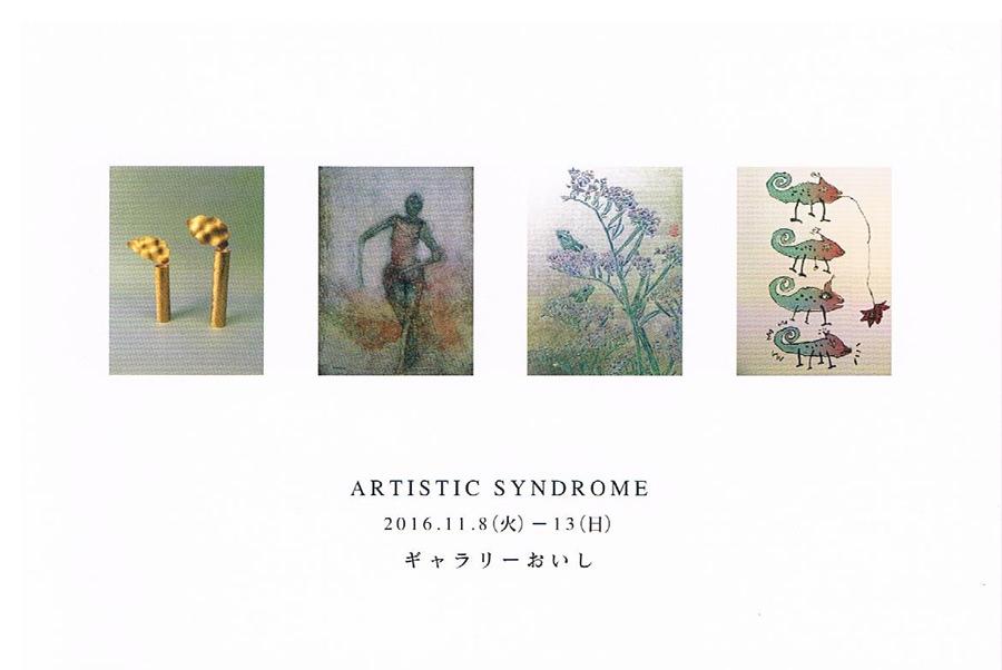 oishi-201611-ARTISTIC SYNDROME
