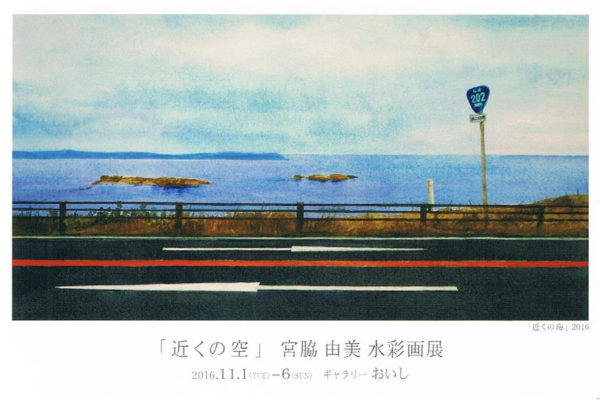 oishi-201611-「近くの空」宮脇由美 水彩画展