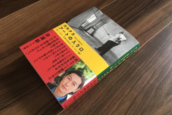 tagsta-201612-河内タカ「アートの入り口 ヨーロッパ編」出版記念トークイベント-01