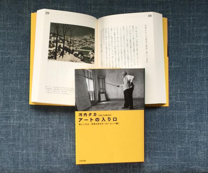 tagsta-201612-河内タカ「アートの入り口 ヨーロッパ編」出版記念トークイベント-02