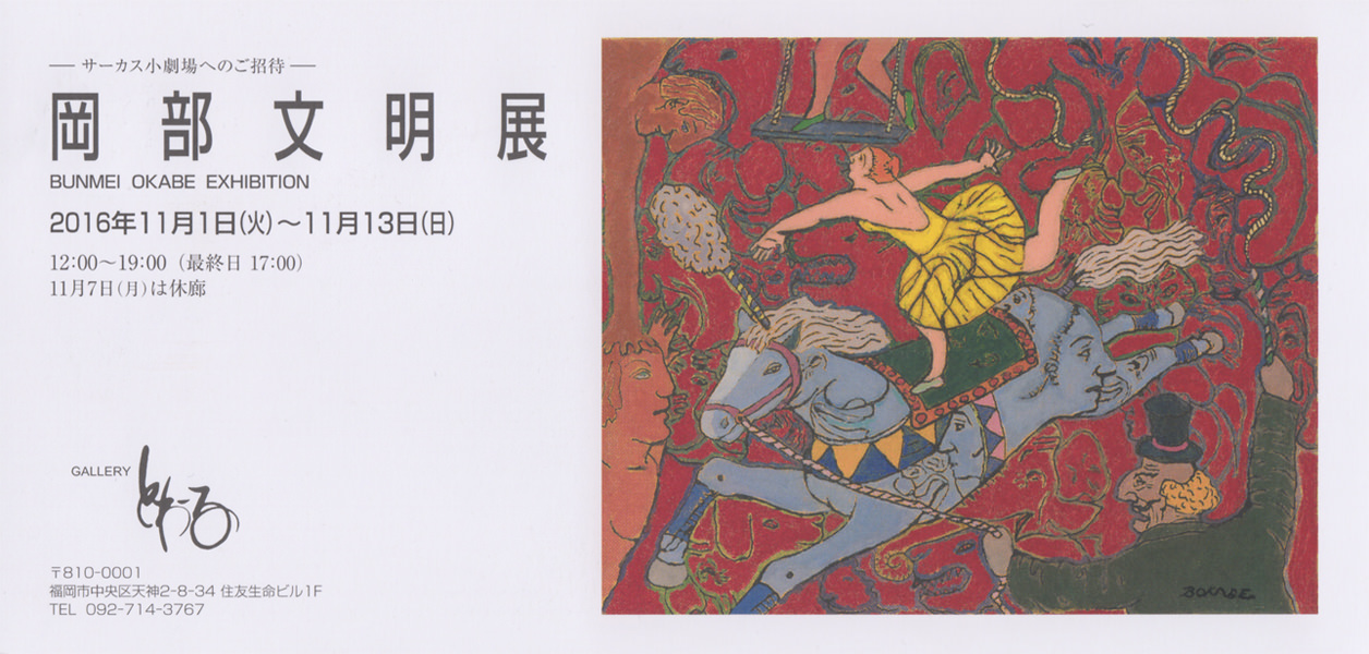 toile-201611-岡部文明展