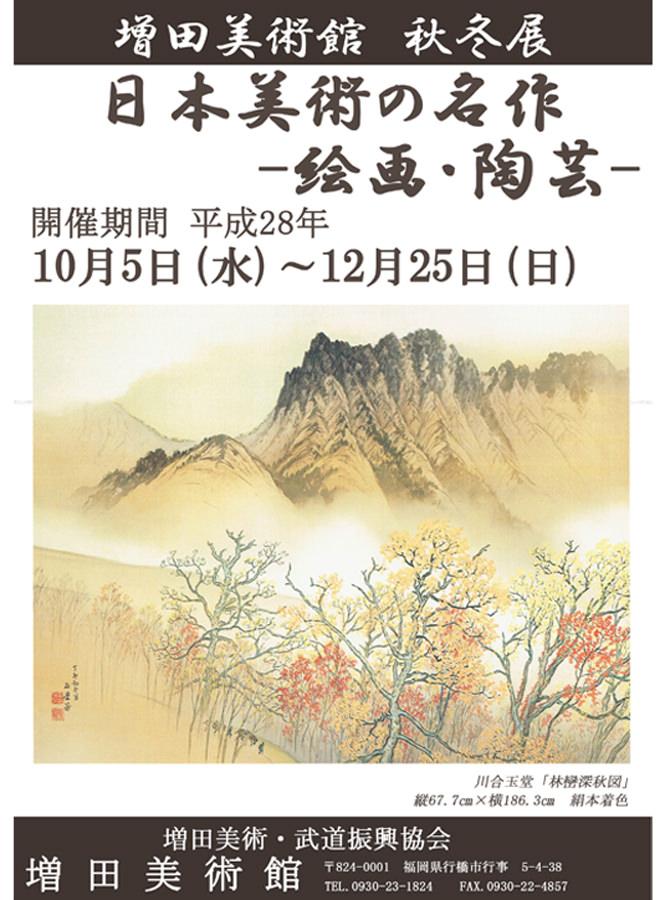 masuda-201610-増田美術館秋冬展 日本美術の名作-絵画・陶芸-