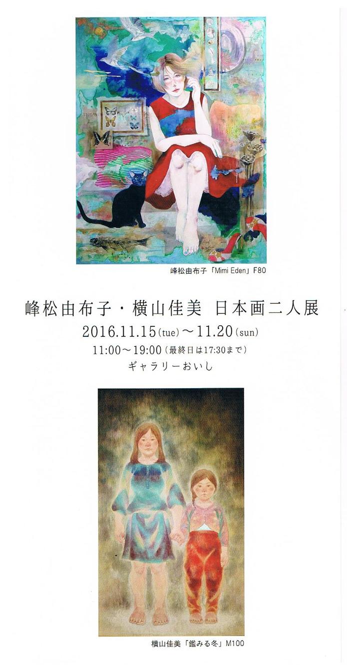 oishi-201611-峰松由布子・横山佳美 日本画二人展