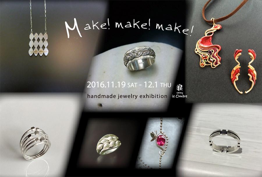 ombre-201611-Make! make! make!