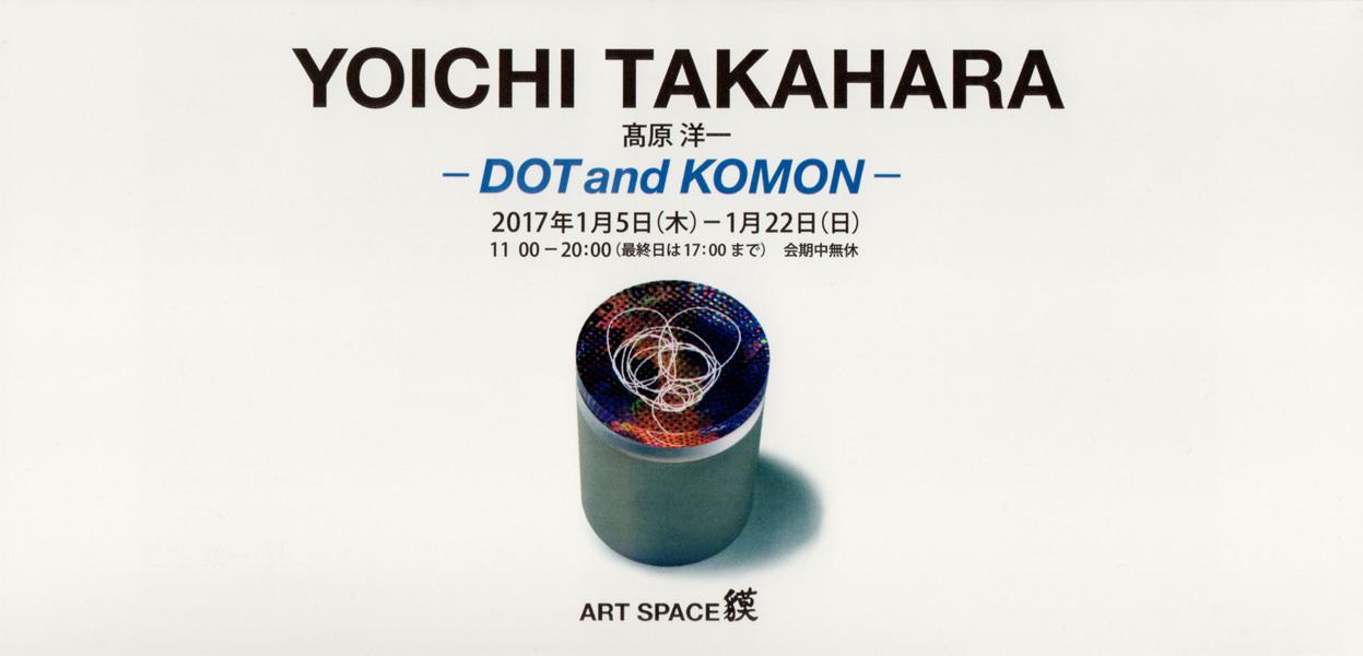 baku-201701-高原洋一 -DOT and KOMON-
