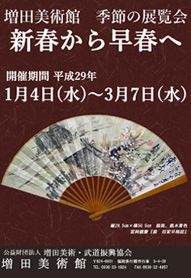 masuda-201701-増田美術館 季節の展覧会-新春から早春まで-