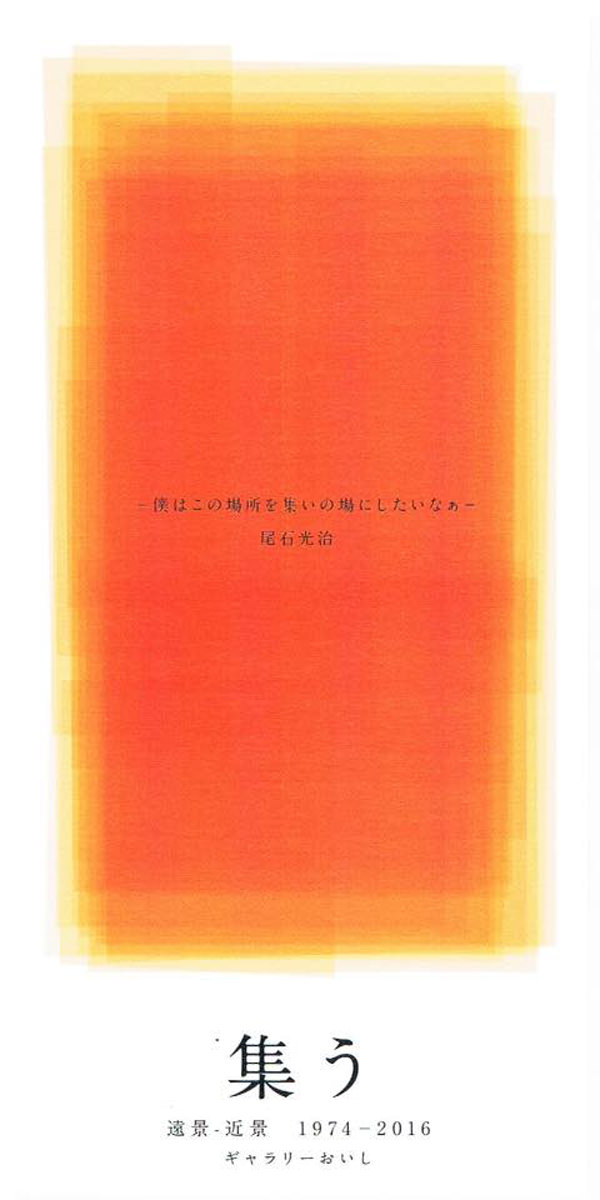 oishi-201612-集う 遠景-近景 1974-2016