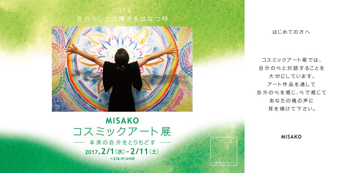 enlc-201702-MISAKOコスミックアート展―本来の自分をとりもどす―