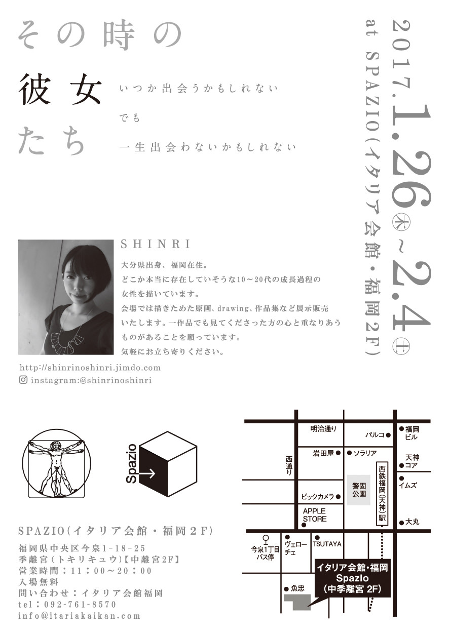 spazio-201701-SHINRI個展 その時の 彼女 たち-DM裏