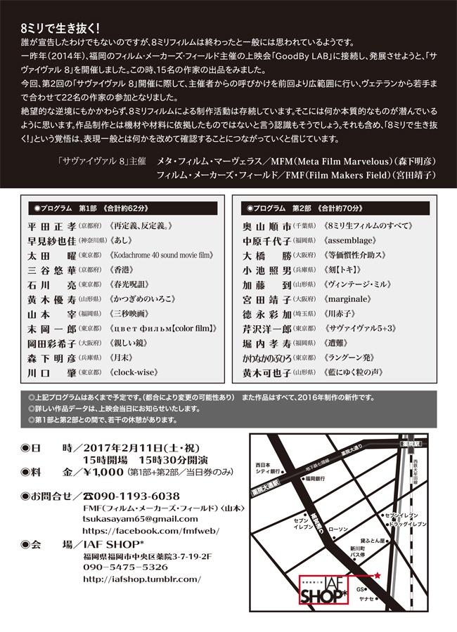 iaf-201702-第2回 サヴァイヴァル8 福岡上映-DM裏