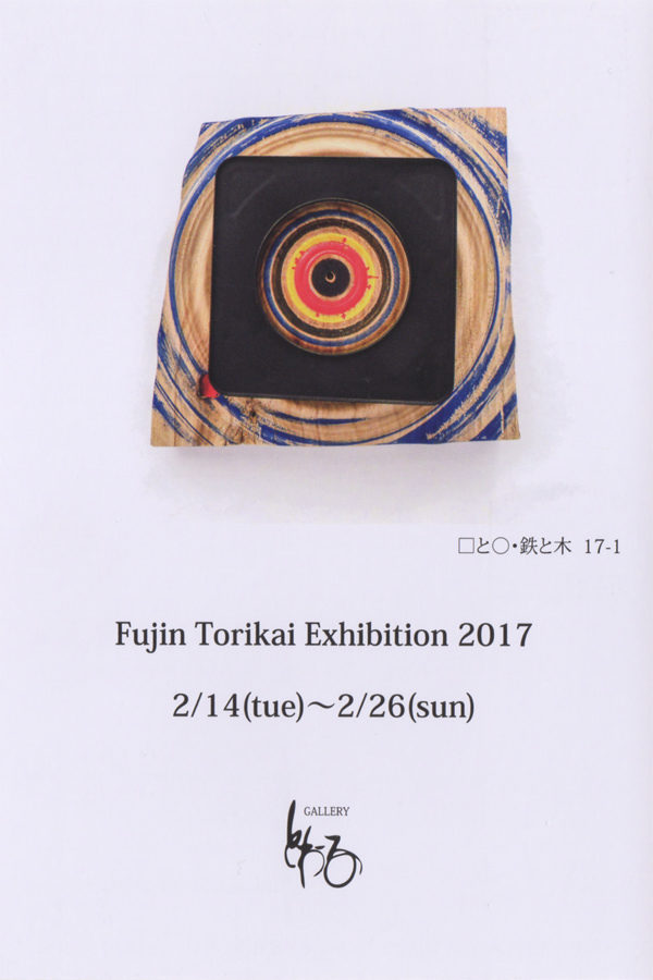 toile-201702-鳥飼 風人 展