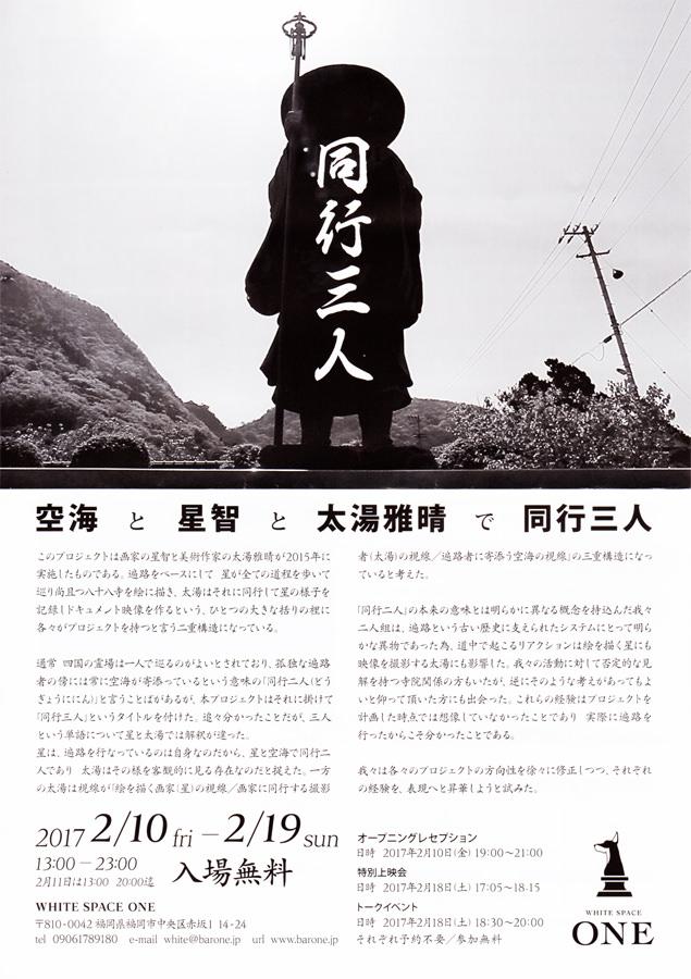 wsone-201702-同行三人-01