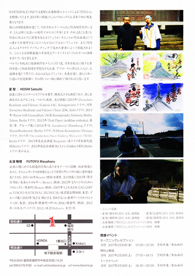 wsone-201702-同行三人-02