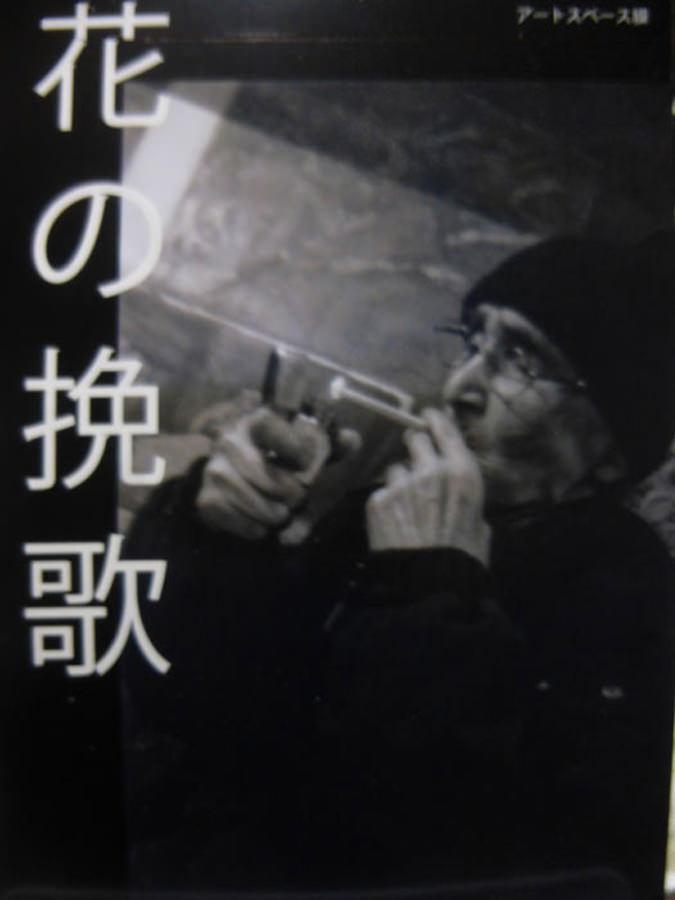 baku-201704-尾花成春展 「花の挽歌」