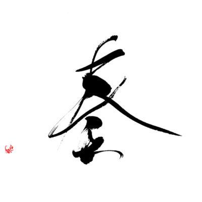 fuckur-201704-書家 鮎美展「書のある風景Ⅲ」-01