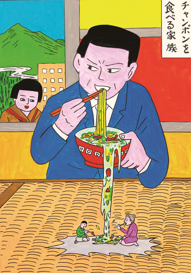 ktqmm-201703-シン・えびすリアリズム~蛭子さんの展覧会~-チャンポンを食べる家族