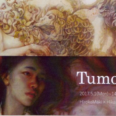 baku-201705-HirokoMaki x HikariMotoki展 「Tumor」