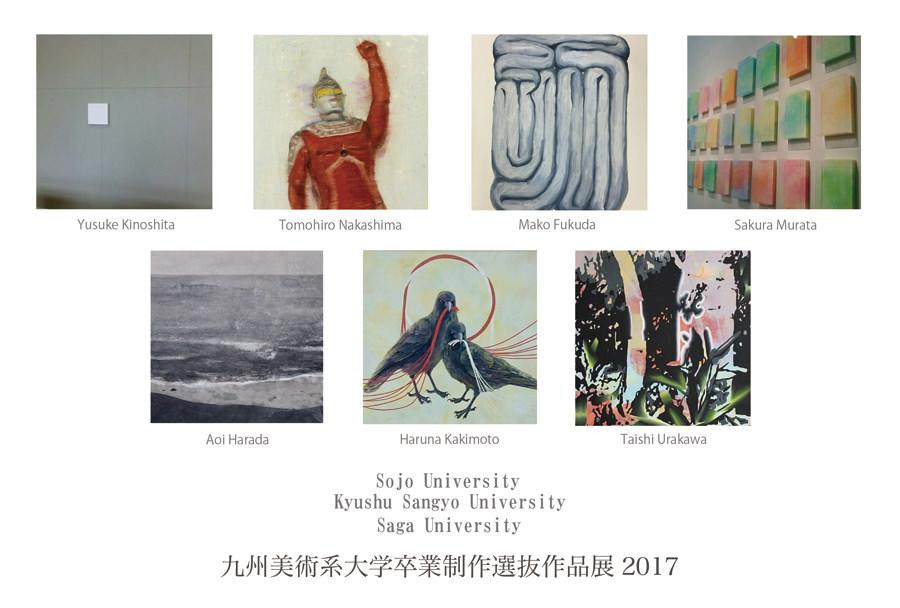 kanze-201704-九州美術系大学卒業制作選抜作品展2017