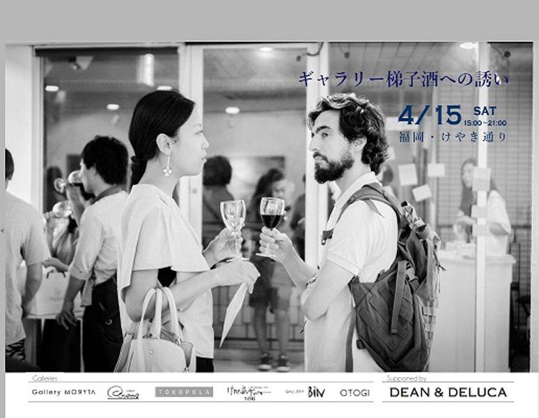 keyaki-201704-ギャラリー梯子酒 vol.4-DM01