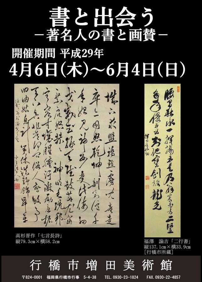 masuda-201704-書と出会う ー著名人の書と画賛ー