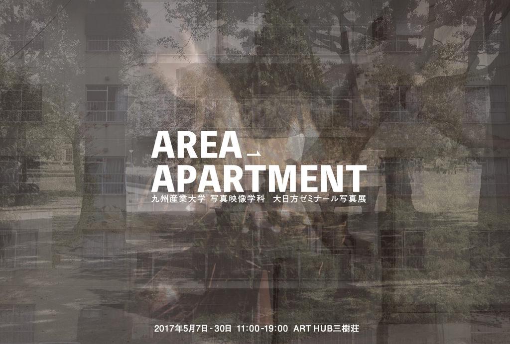 mikiso-201705-九州産業大学 大日方ゼミナール写真展 「AREA→APARTMENT」