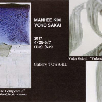 toile-201704-キム・マンヒー さかいようこ 2人展
